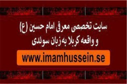 Swedish Website Features Life of Imam Hussein (AS), Ashura