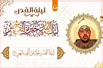 Recitation of Surah Al-Qadr by Eyptian Qari Shahat Muhammad Anwar (+Video)